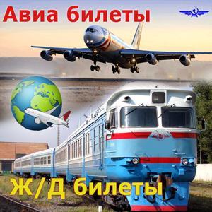 Авиа- и ж/д билеты Краснозерского