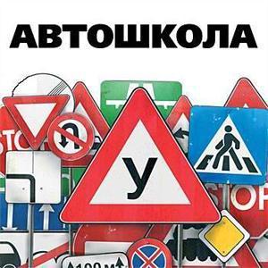 Автошколы Краснозерского