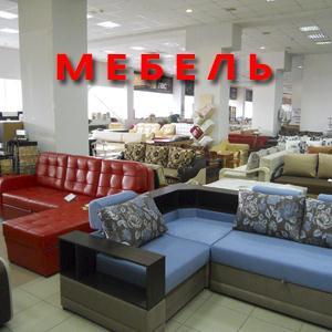 Магазины мебели Краснозерского