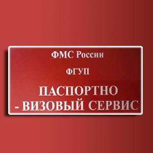 Паспортно-визовые службы Краснозерского
