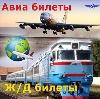 Авиа- и ж/д билеты в Краснозерском