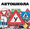 Автошколы в Краснозерском