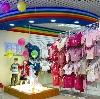 Детские магазины в Краснозерском