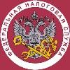 Налоговые инспекции, службы в Краснозерском