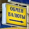 Обмен валют в Краснозерском