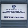 Отделения полиции в Краснозерском