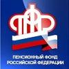 Пенсионные фонды в Краснозерском