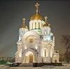 Религиозные учреждения в Краснозерском
